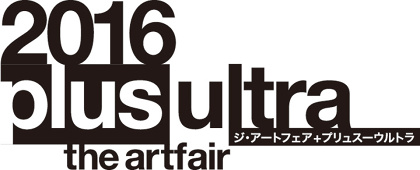 『the art fair + plus-ultra 2016』ロゴ
