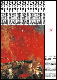『ようこそ!横尾温泉郷』展ポスタービジュアル(デザイン:横尾忠則)