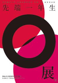 東京藝術大学 先端芸術表現科 学部一年 成果発表展『◯展 01 アプローチ』フライヤービジュアル