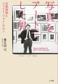 『写真をアートにした男:石原悦郎とツァイト・フォト・サロン』表紙