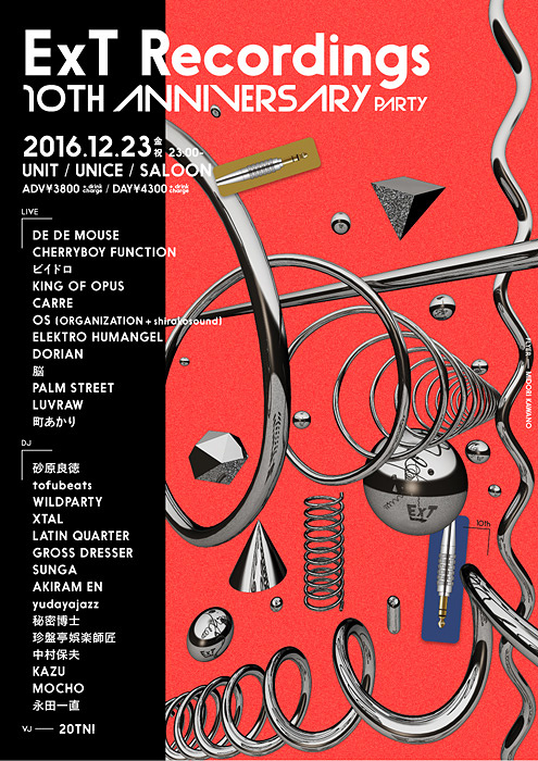 『ExT Recordings 10th ANNIVERSARY PARTY』フライヤービジュアル