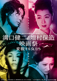 『溝口健二&増村保造映画祭』ポスタービジュアル ©KADOKAWA