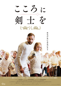 『こころに剣士を』ポスタービジュアル ©2015 MAKING MOVIES/KICK FILM GmbH/ALLFILM
