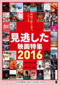 『見逃した映画特集2016』ビジュアル