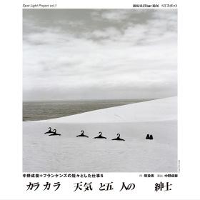 Spot Light Project vol.1 中野成樹+フランケンズの短々とした仕事5『カラカラ天気と五人の紳士』メインビジュアル