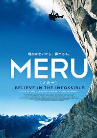 『MERU/メルー』ポスタービジュアル ©2015 MERU FILMS LLC