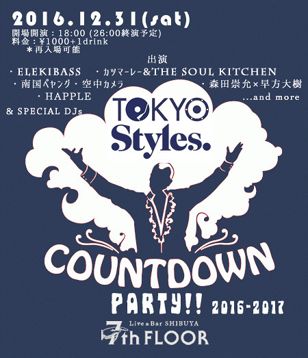 『Tokyo Styles.~count down party!! 2016-2017』フライヤービジュアル