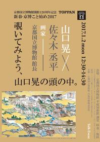 新春・京博こと始め2017『覗いてみよう、山口晃の頭の中。』フライヤービジュアル