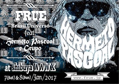 『FRUE ~Brasil Universo~ feat. Hermeto Pascoal e Grupo』フライヤービジュアル