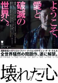 『壊れた心』ポスタービジュアル ©Kamias Overground/Rapid Eye Movies