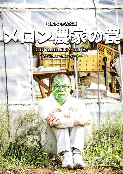 桃尻犬『メロン農家の罠』フライヤービジュアル