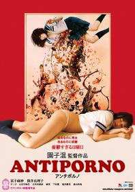 『ANTIPORNO』ポスタービジュアル ©2016 日活