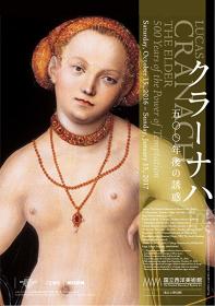 『クラーナハ展―500年後の誘惑』ポスタービジュアル