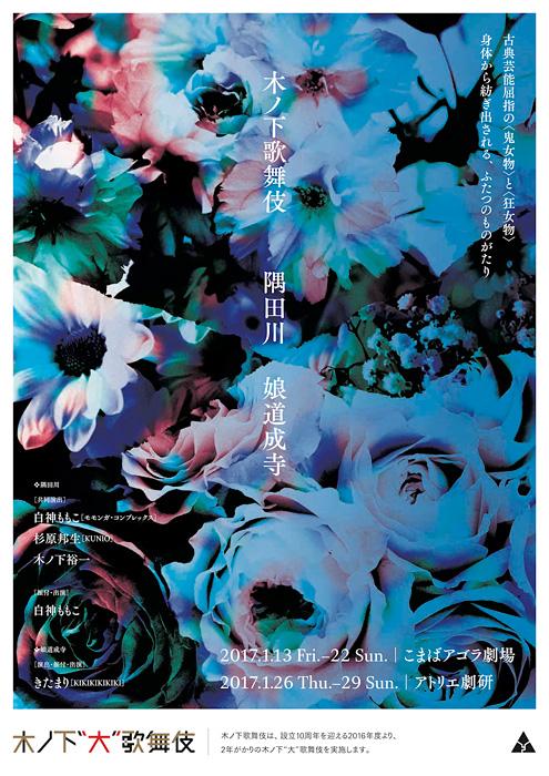 木ノ下歌舞伎『隅田川・娘道成寺』フライヤービジュアル