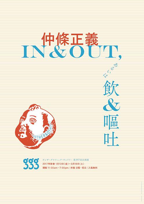 『仲條正義 IN&OUT、あるいは飲&嘔吐』メインビジュアル Design:Kaoru Kasai