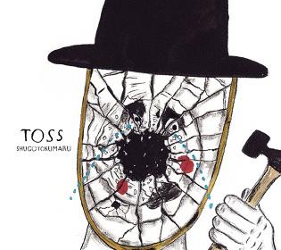 トクマルシューゴ『TOSS』ジャケット
