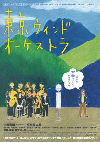 『東京ウィンドオーケストラ』ポスタービジュアル ©松竹ブロードキャスティング