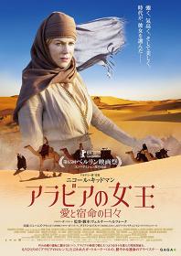 『アラビアの女王 愛と宿命の日々』ポスタービジュアル ©2013 QOTD FILM INVESTMENT LTD. ALL RIGHTS RESERVED.