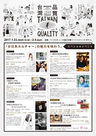 『台灣品質~日常に台湾クオリティーを~』チラシビジュアル