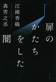 江國香織、森雪之丞『扉のかたちをした闇』表紙