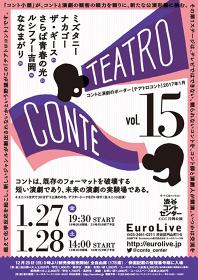 『テアトロコント Vol.15』フライヤービジュアル