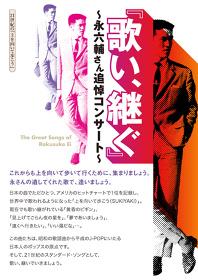 永六輔さん追悼コンサート『歌い、継ぐ』メインビジュアル