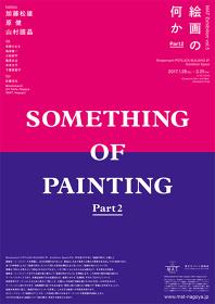 『絵画の何か Part 2』フライヤービジュアル