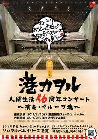 『港カヲル 人間生活46周年コンサート ~演奏・グループ魂~』フライヤービジュアル