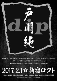 『戸川純×dip』ビジュアル