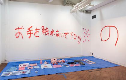 『加賀美健の の展』 2016年開催時の写真