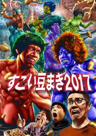 『すごい豆まき2017』メインビジュアル