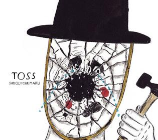 トクマルシューゴ『TOSS』通常盤ジャケット