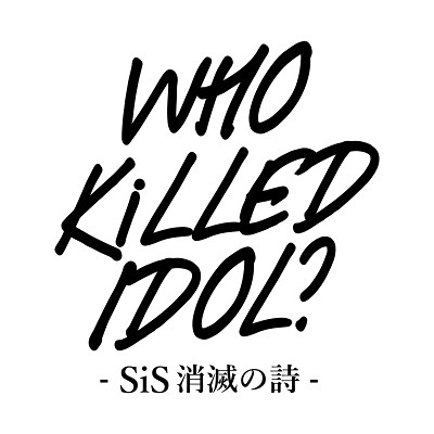 『WHO KiLLED IDOL ? -SiS消滅の詩-』ロゴ