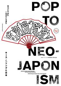 『キース・ヘリングと日本:Pop to Neo-Japonism』フライヤービジュアル