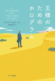 デイヴ・エガーズ『王様のためのホログラム』表紙