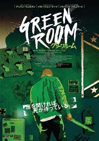 『グリーンルーム』ティザーポスタービジュアル ©2015 Green Room Productions, LLC. All Rights Reserved.