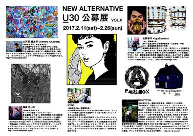『NEW ALTERNATIVE 【U30 公募展】』DMビジュアル裏面