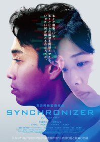 『SYNCHRONIZER』チラシビジュアル