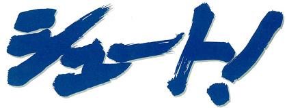 『シュート!』ロゴ