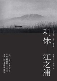 スペシャルプレビュー 新作能『利休―江之浦』フライヤービジュアル