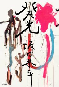 坂口恭平『発光』表紙