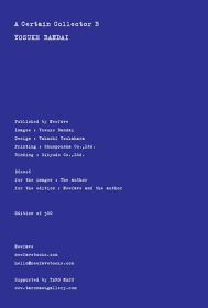 """『万代洋輔 """"A Certain Collector B"""" Launch Exhibition』メインビジュアル"""