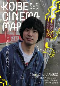『神戸シネマ・マップ』表紙