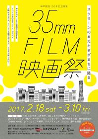 『35mmフィルム映画祭』フライヤービジュアル