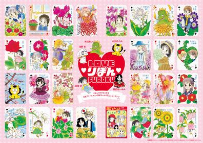 『LOVE♥りぼん♥FUROKU 250万乙女集合!りぼんのふろく展』イメージビジュアル