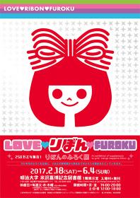 『LOVE♥りぼん♥FUROKU 250万乙女集合!りぼんのふろく展』ポスタービジュアル