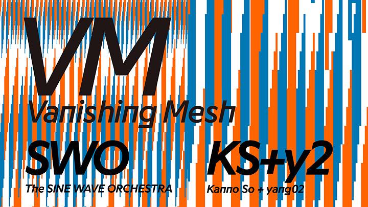 新作インスタレーション展『バニシング・メッシュ』メインビジュアル 画像提供:山口情報芸術センター[YCAM]