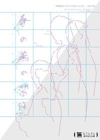 無隣館 若手自主企画vol.20 三浦企画『春の為の習作』チラシビジュアル