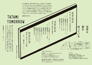 『「世界は畳を待っている」TATAMI TOMORROW』フライヤービジュアル裏面