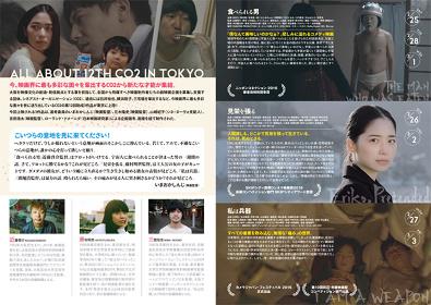 『第12回CO2東京上映展』チラシビジュアル裏面